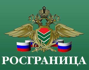 III заседание Координационного совета при Южном территориальном управлении Росграницы