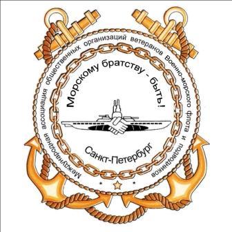 Резолюция 5-го съезда Международной Ассоциации общественных организаций ветеранов Военно-Морского Флота и подводников